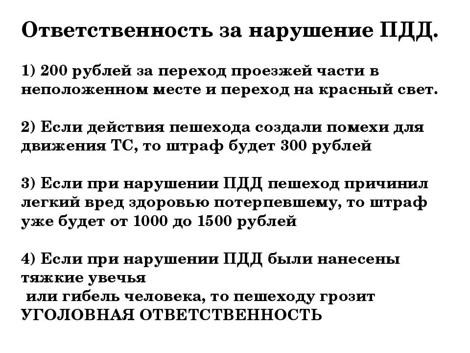Ответственность за нарушение ПДД. 1) 200 рублей за переход проезжей части в н...