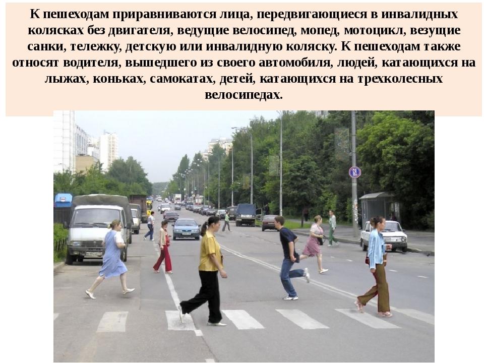 К пешеходам приравниваются лица, передвигающиеся в инвалидных колясках без дв...