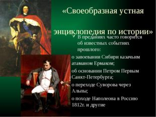 «Своеобразная устная энциклопедия по истории» В преданиях часто говорится об