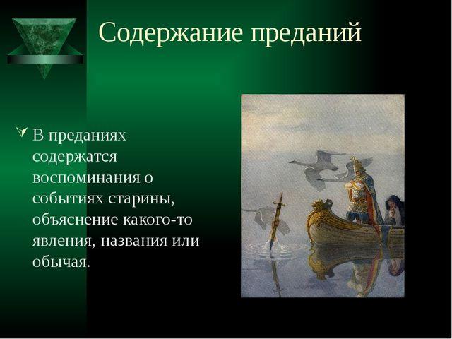 Содержание преданий В преданиях содержатся воспоминания о событиях старины, о...