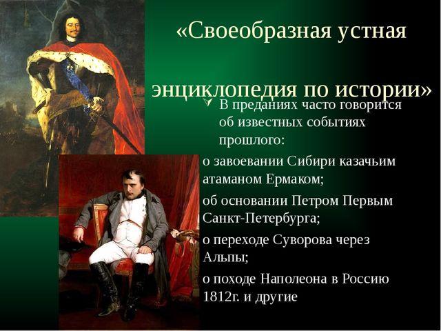 «Своеобразная устная энциклопедия по истории» В преданиях часто говорится об...