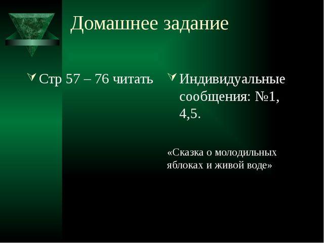 Домашнее задание Стр 57 – 76 читать Индивидуальные сообщения: №1, 4,5. «Сказк...
