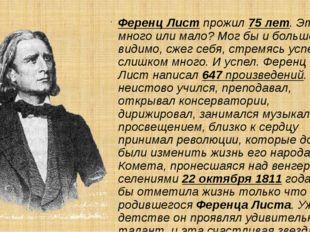 Ференц Листпрожил 75 лет. Это много или мало? Мог бы и больше, но, видимо, с