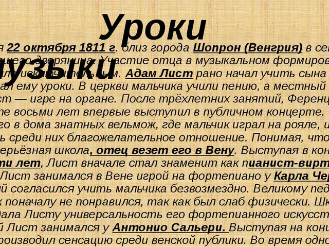Уроки музыки Родился 22 октября 1811 г. близ города Шопрон (Венгрия) в семье...