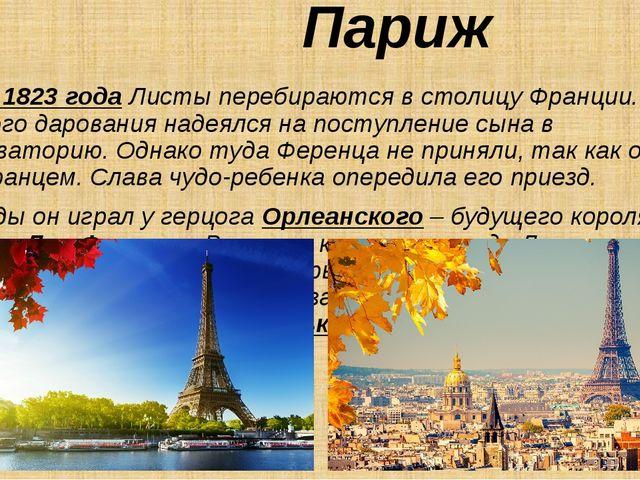Париж Зимой 1823 года Листы перебираются в столицу Франции. Отец молодого да...