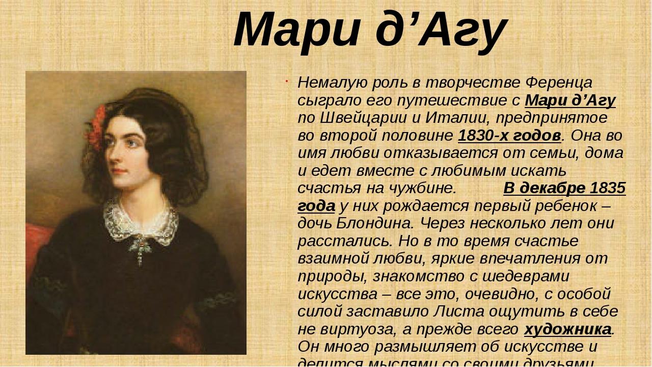 Мари д'Агу Немалую роль в творчестве Ференца сыграло его путешествие с Мари...