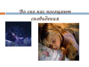 Во сне нас посещают сновидения