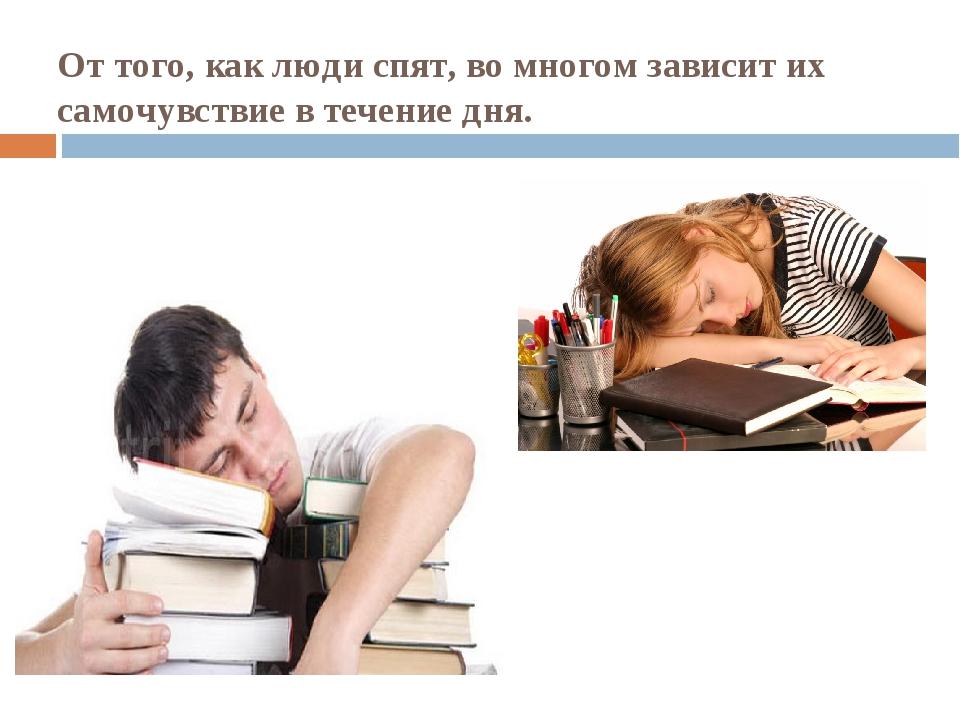 От того, как люди спят, во многом зависит их самочувствие в течение дня.