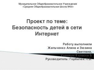 Проект по теме: Безопасность детей в сети Интернет Работу выполнили Жильченко