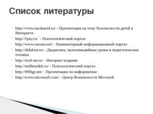 http://www.myshared.ru/ - Презентации на тему безопасности детей в Интернете