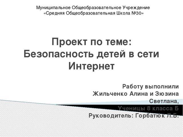 Проект по теме: Безопасность детей в сети Интернет Работу выполнили Жильченко...
