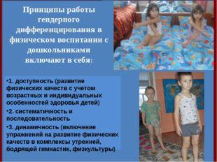Принципы работы гендерного дифференцирования в физическом воспитании с дошкол