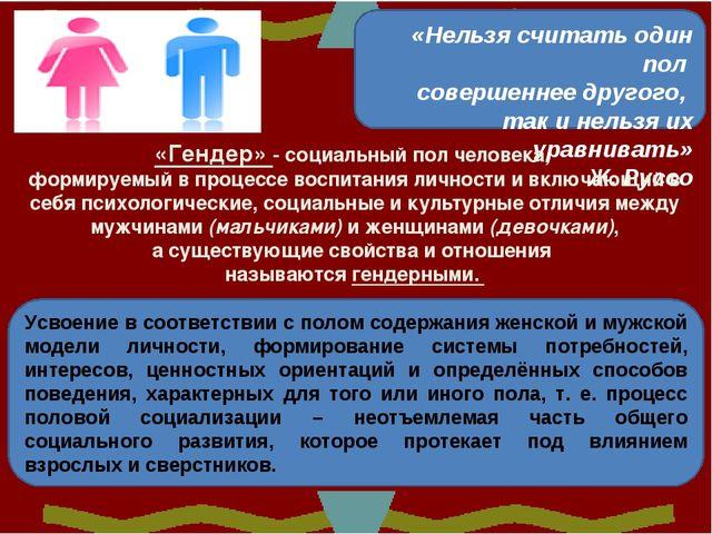 «Нельзя считать один пол совершеннее другого, так и нельзя их уравнивать» Ж....
