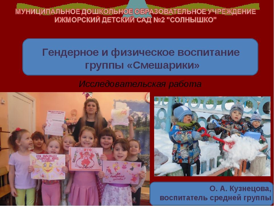 Гендерное и физическое воспитание группы «Смешарики» Исследовательская работа...