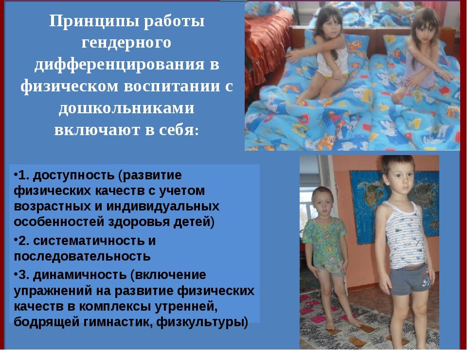 Принципы работы гендерного дифференцирования в физическом воспитании с дошкол...