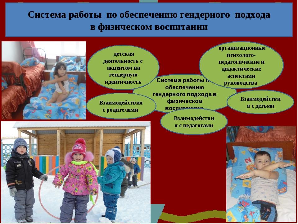 . Система работы по обеспечению гендерного подхода в физическом воспитании С...