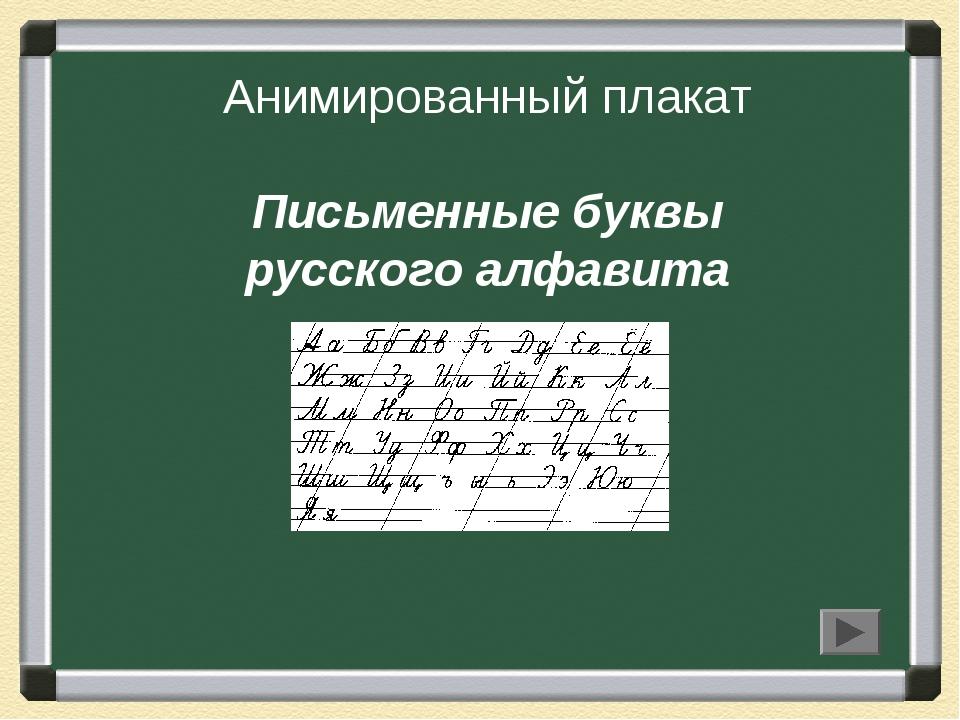 Анимированный плакат Письменные буквы русского алфавита