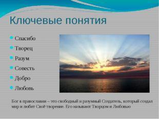 Ключевые понятия Спасибо Творец Разум Совесть Добро Любовь Бог в православии