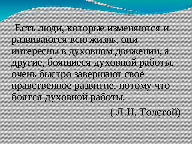 Есть люди, которые изменяются и развиваются всю жизнь, они интересны в духов...
