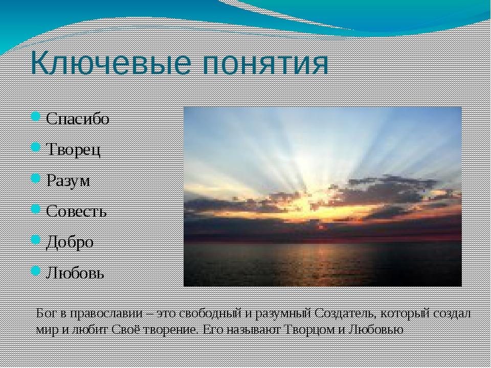 Ключевые понятия Спасибо Творец Разум Совесть Добро Любовь Бог в православии...