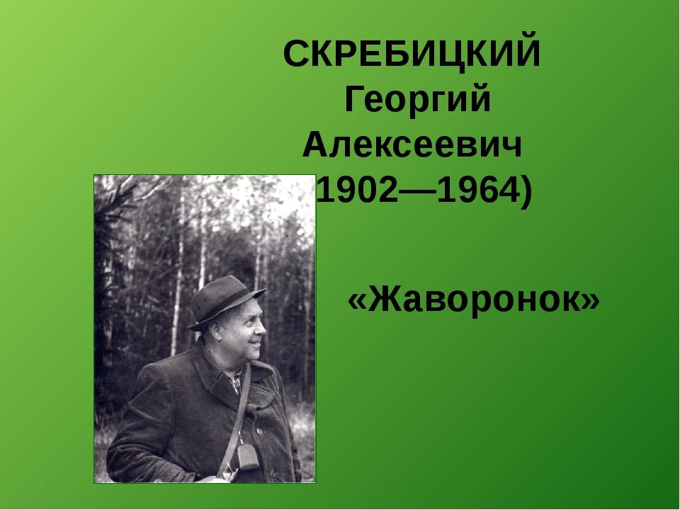 СКРЕБИЦКИЙ Георгий Алексеевич (1902—1964) «Жаворонок»