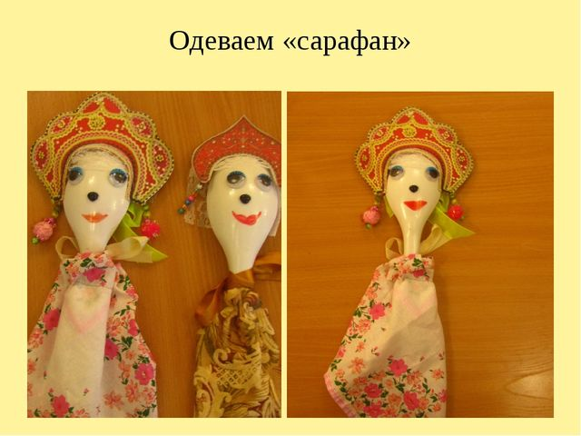 Одеваем «сарафан»