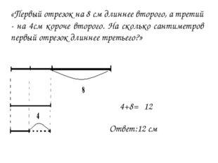 «Первый отрезок на 8 см длиннее второго, а третий - на 4см короче второго. Н