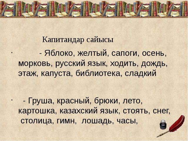 Капитандар сайысы     - Яблоко, желтый, сапоги, осень, морк...