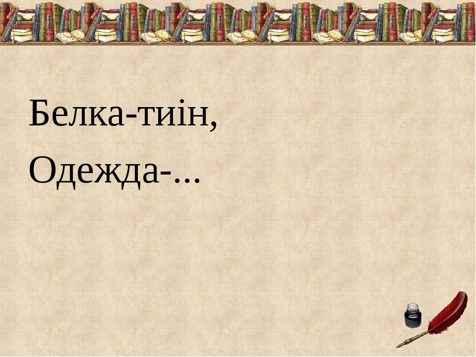 Белка-тиін, Одежда-...