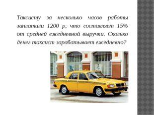 Таксисту за несколько часов работы заплатили 1200 р, что составляет 15% от ср