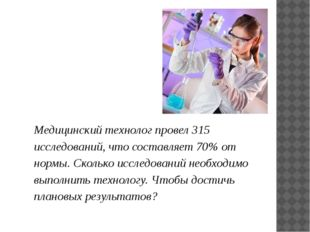 Медицинский технолог провел 315 исследований, что составляет 70% от нормы. С