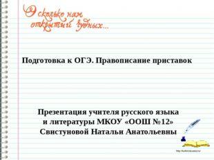 Презентация учителя русского языка и литературы МКОУ «ООШ №12» Свистуновой Н