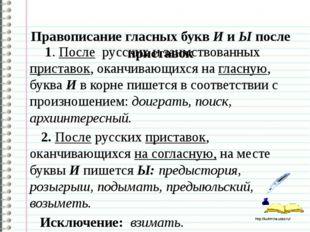 Правописание гласных букв И и Ы после приставок 1. После русских и заимствов