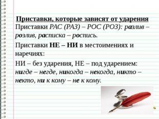 Приставки, которые зависят от ударения Приставки РАС (РАЗ) – РОС (РОЗ): разл