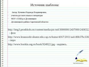 Источник шаблона: Автор: Кучмина Надежда Владимировна, учитель русского языка