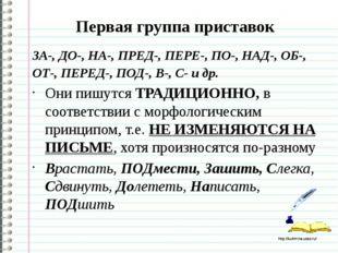 Первая группа приставок ЗА-, ДО-, НА-, ПРЕД-, ПЕРЕ-, ПО-, НАД-, ОБ-, ОТ-, ПЕ