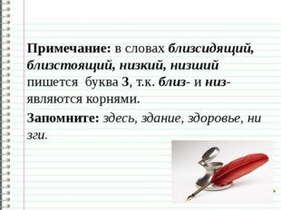 Примечание: в словах близсидящий, близстоящий, низкий, низший пишется буква