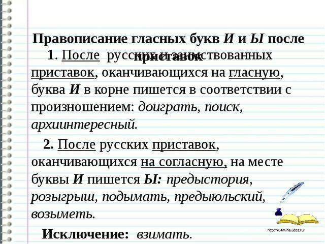 Правописание гласных букв И и Ы после приставок 1. После русских и заимствов...