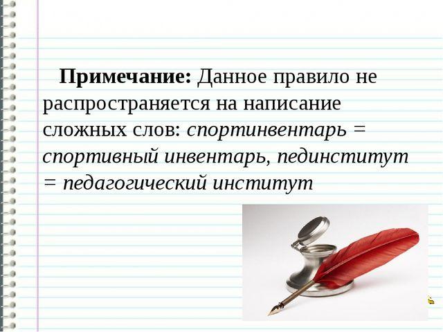 Примечание: Данное правило не распространяется на написание сложных слов: сп...