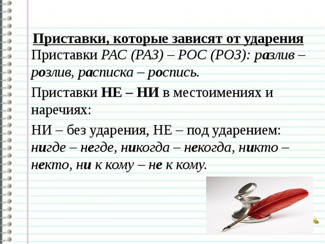 Приставки, которые зависят от ударения Приставки РАС (РАЗ) – РОС (РОЗ): разл...
