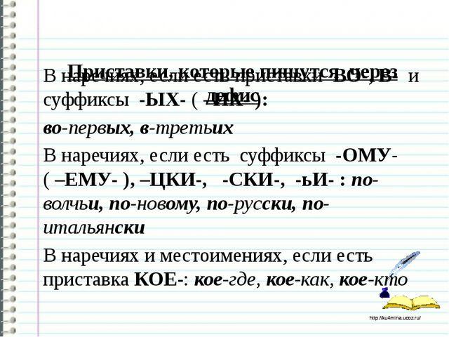 Приставки, которые пишутся через дефис В наречиях, если есть приставки ВО-,...