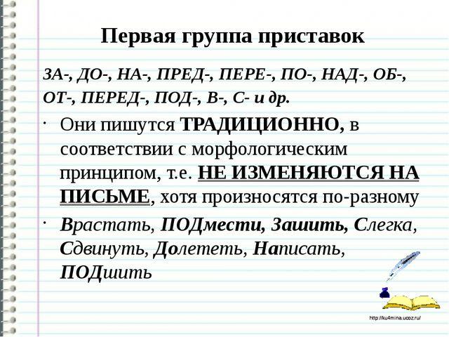 Первая группа приставок ЗА-, ДО-, НА-, ПРЕД-, ПЕРЕ-, ПО-, НАД-, ОБ-, ОТ-, ПЕ...