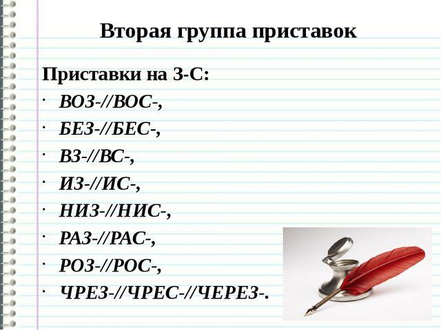 Вторая группа приставок Приставки на З-С: ВОЗ-//ВОС-, БЕЗ-//БЕС-, ВЗ-//ВС-, И...