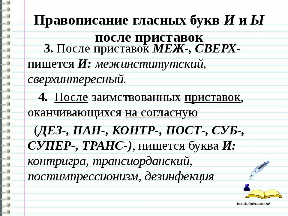 Правописание гласных букв И и Ы после приставок 3. После приставок МЕЖ-, СВЕР...