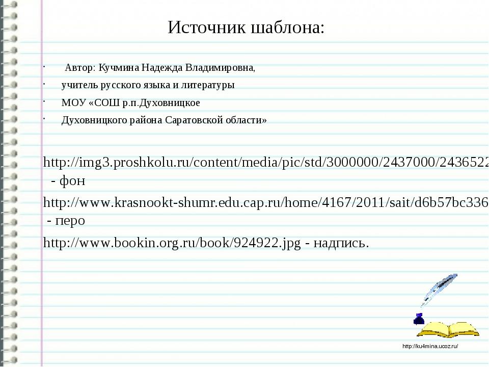 Источник шаблона: Автор: Кучмина Надежда Владимировна, учитель русского языка...