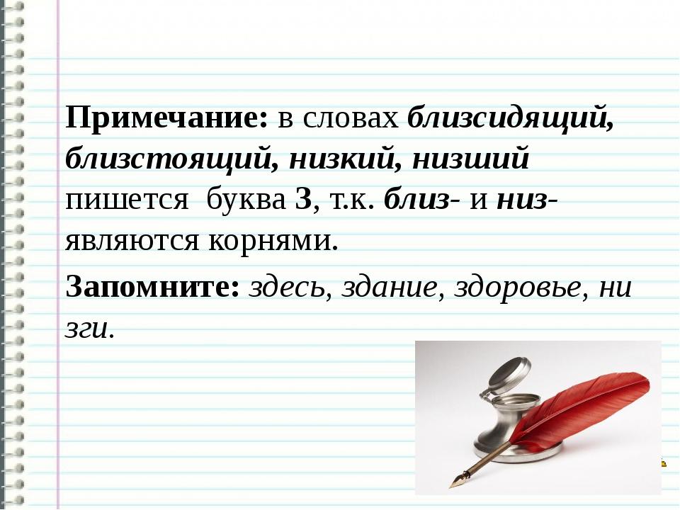 Примечание: в словах близсидящий, близстоящий, низкий, низший пишется буква...