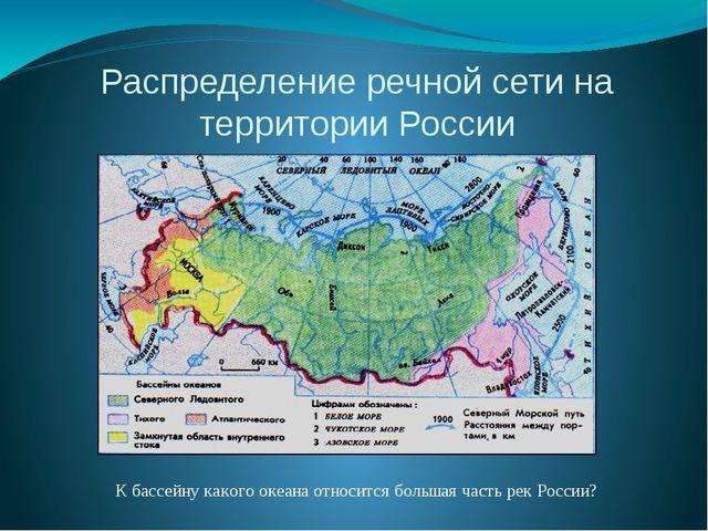 Распределение речной сети на территории России К бассейну какого океана относ...