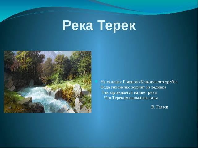 Река Терек На склонах Главного Кавказского хребта Вода тихонечко журчит из ле...