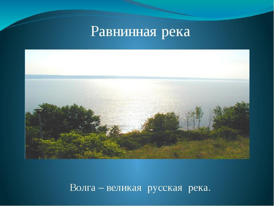 Волга – великая русская река. Равнинная река