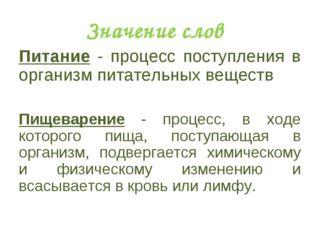 Значение слов Питание - процесс поступления в организм питательных веществ Пи